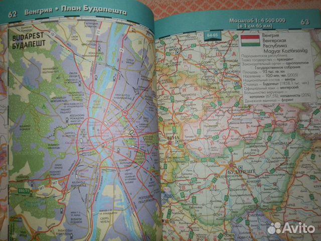 Атлас автодорог Европы, России