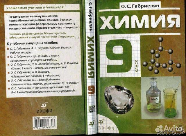 Решебник задач и ГДЗ по Химии 9 класс О.С. Габриелян