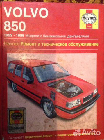 Ремонт volvo 850