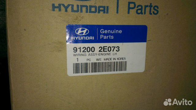 Проводка двигателя Hyundai Tucson новая.