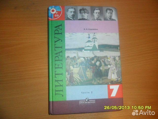 Рабочая программа по литературе8