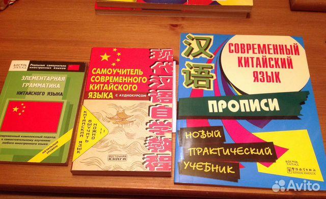 Учебник Китайский Язык