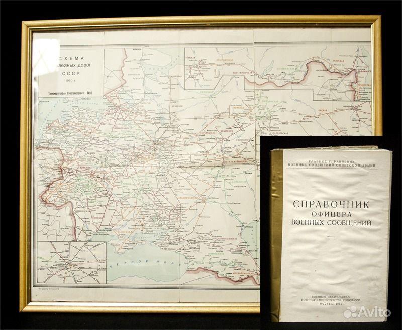 Схема железных дорог СССР и