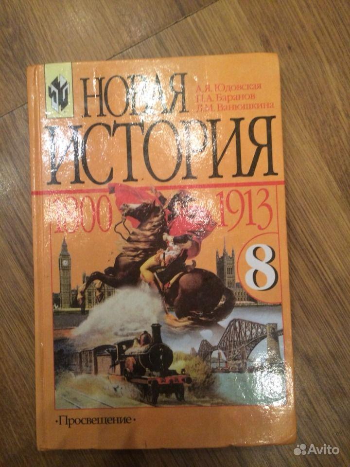 гдз новая история учебник 8 класс