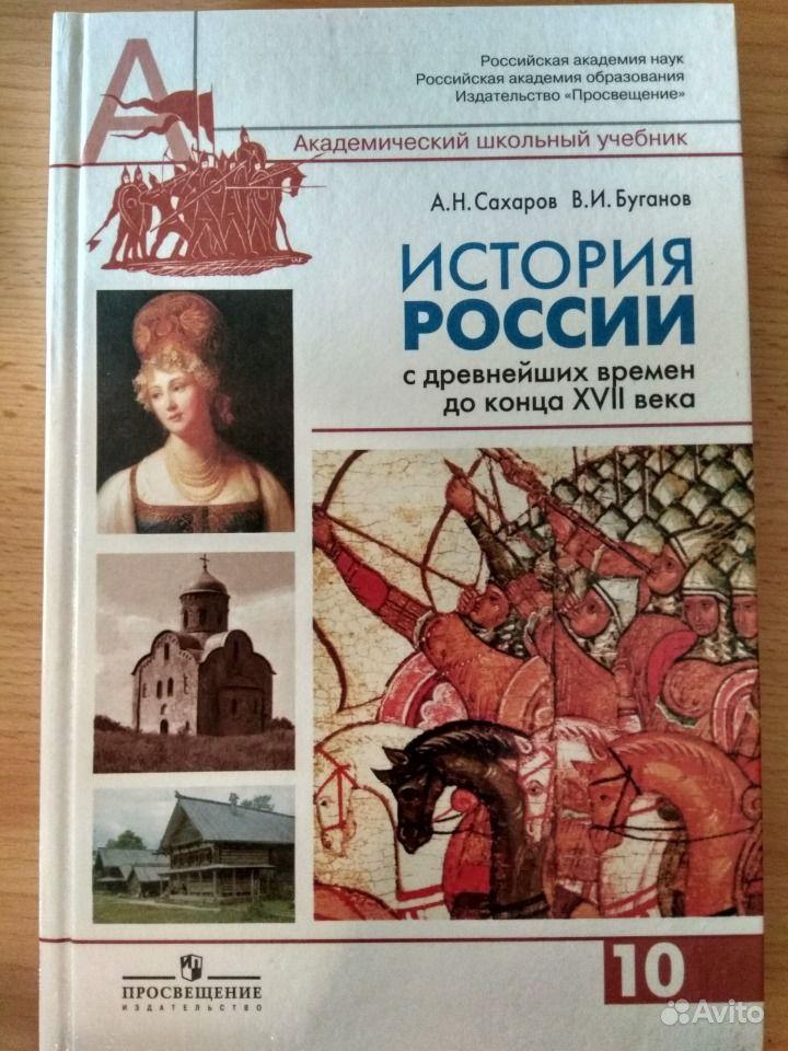 Задания домашние 10 россии сахаров класс история готовые