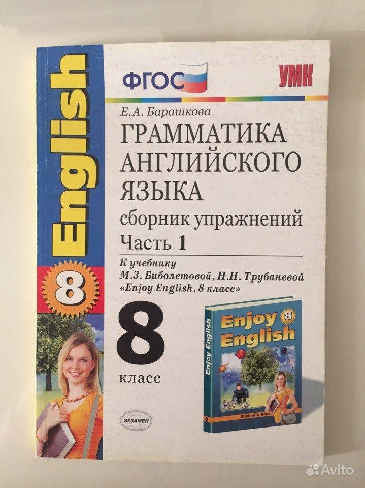 Грамматика Английского Языка 5-6 Класс Решебник