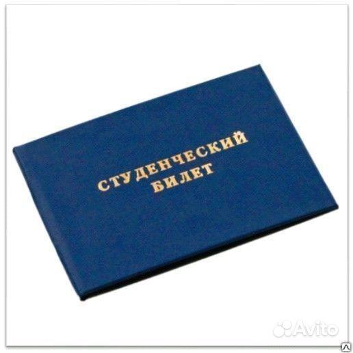 Поздравления при получении студенческого билета