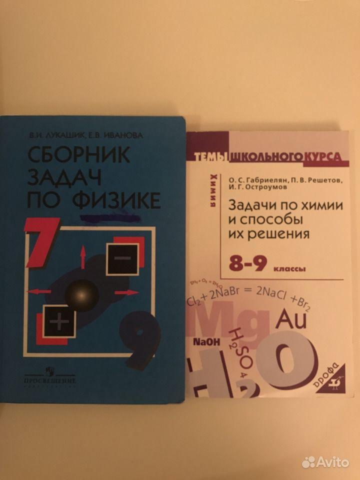Решебник К Сборнику Задач По Химии 7 Класс
