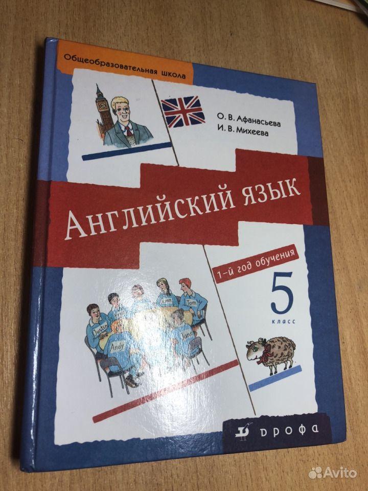 класс афанасьева 7 дрофа гдз английский михеева
