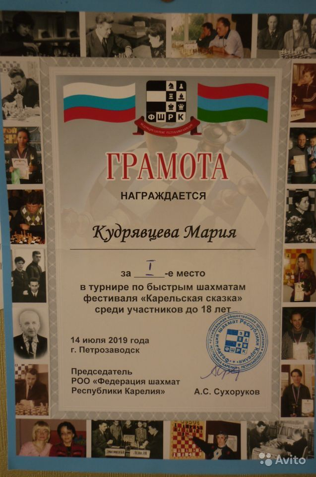 Репетитор по математике, физике, шахматам купить на Вуёк.ру - фотография № 2