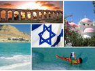 Израиль из москвы