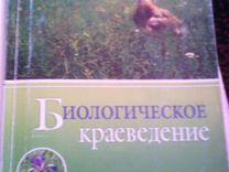 Поиск учебник по краеведению 6 класс