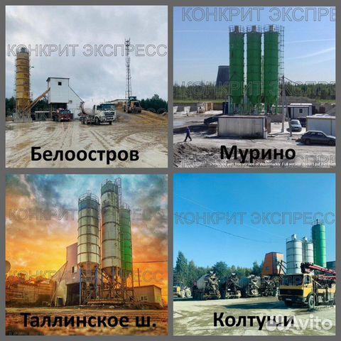 Бетон белоостров купить краска для бетона для пола купить в красноярске