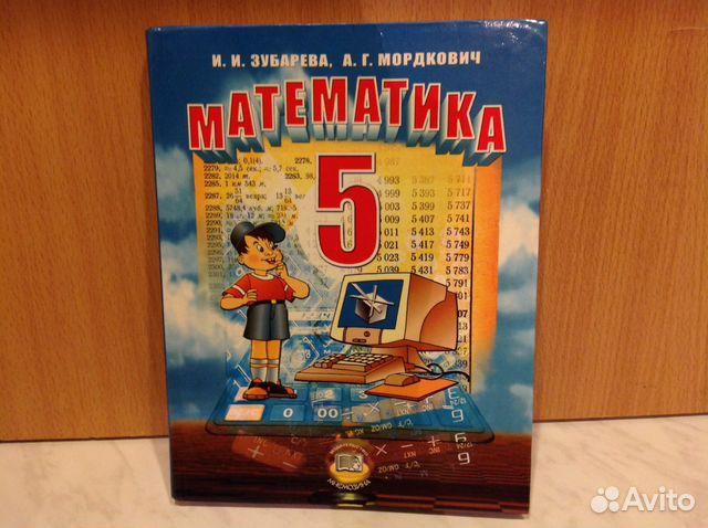 учебник математике класса мнемозина 5 гдз 2018