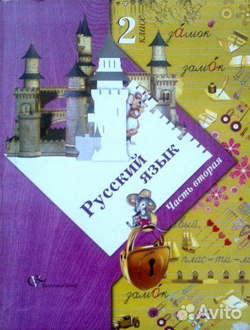 Русский язык 4 класс (учебник и рабочая тетрадь)