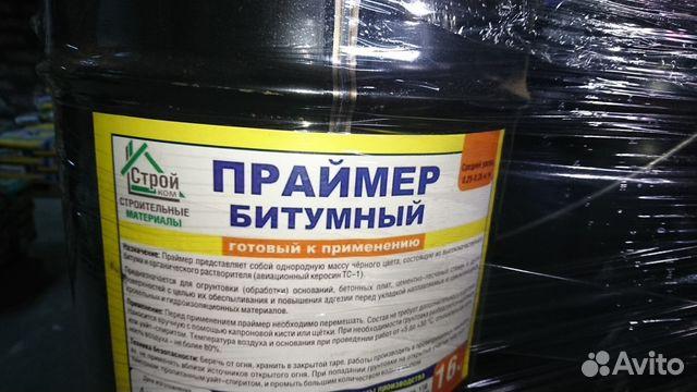 Праймер битумный производители