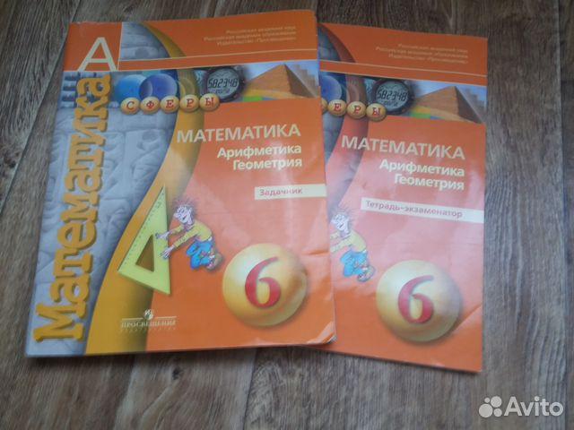 класс 6 по просвещение математике задачник