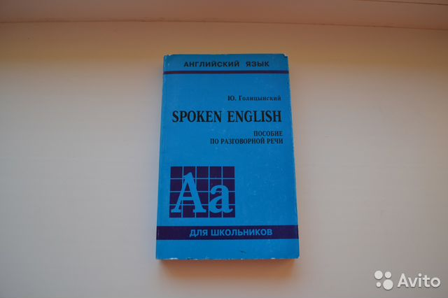 решебник spoken english пособие по разговорной речи упр38