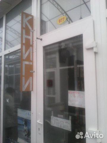 Букинистический магазин 89081987410 купить 10