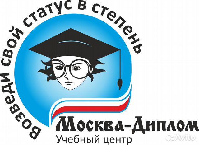 Услуги Дипломные и курсовые работы Помощь и консультации в  Дипломные и курсовые работы Помощь и консультации фотография №2