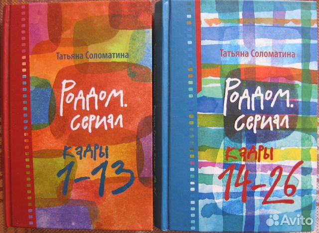 ТАТЬЯНА СОЛОМАТИНА РОДДОМ СЕРИАЛ КАДРЫ 1-13 СКАЧАТЬ БЕСПЛАТНО