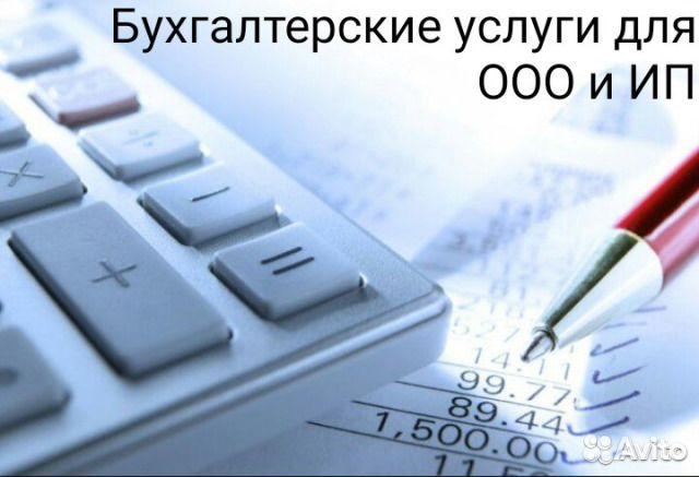 Бухгалтерские услуги и обслуживание налоговая декларация 3 ндфл при продаже имущества