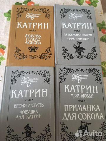 Серия книг Жюльетта Бенцони Катрин 89224671290 купить 1