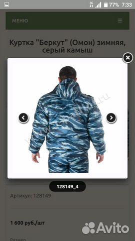 Куртка зимняя комуфлированная