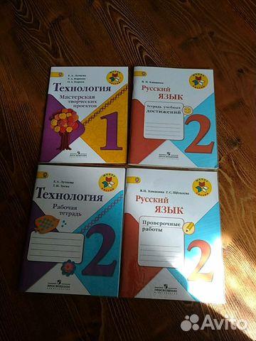 89039485650 Учебник рабочие тетради для 2кл