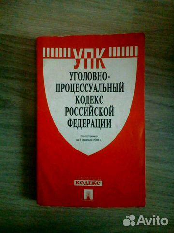 Гражданский процессуальный кодекс российской федерации от n фз в действующей редакции.