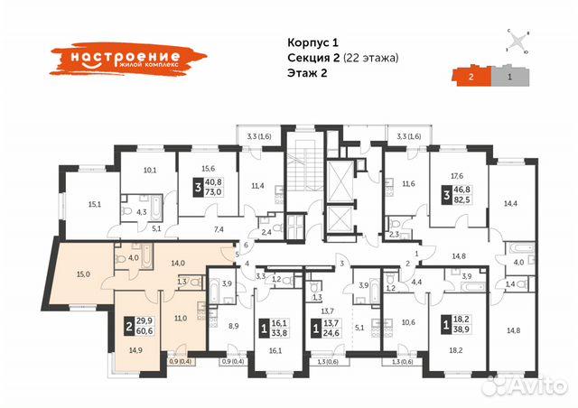 2-к квартира, 60.6 м², 2/22 эт.
