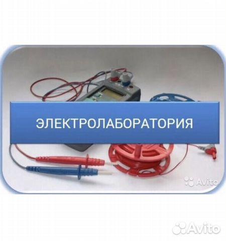 Электроизмерения и испытания электрооборудования 89277685863 купить 1