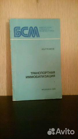 Учебник Транспортная иммобилизация для медработник