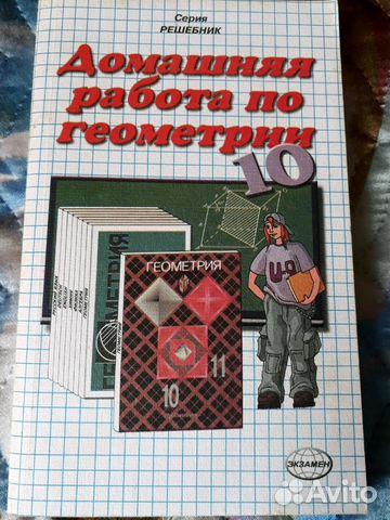 Книги,решебники 89065290011 купить 1