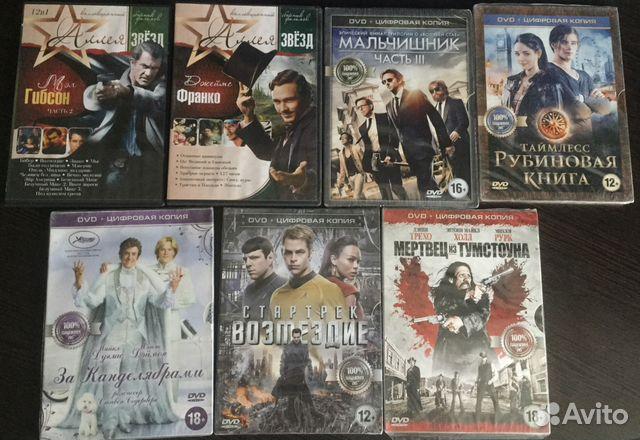 Dvd диски фильмы купить в москве на Avito объявления
