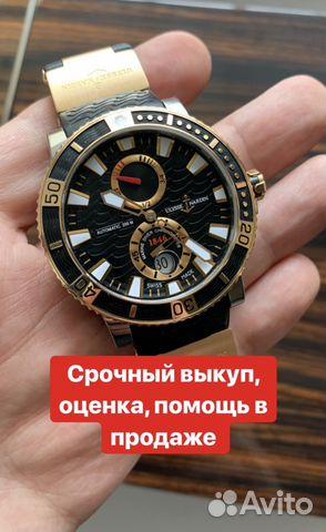 Часов москве выкуп массажа часа стоимость одного