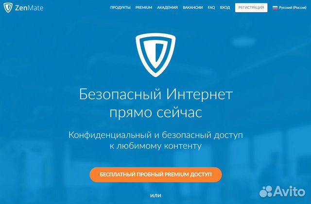 Zenmate VPN premium до 2026 года купить в Москве на Avito
