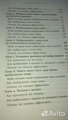 Книга Ничего лишнего. минимум вещей, максимум сч  89209505492 купить 8
