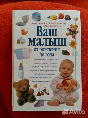 От рождения до года 2009 г. издания Аст 89141421718 купить 1