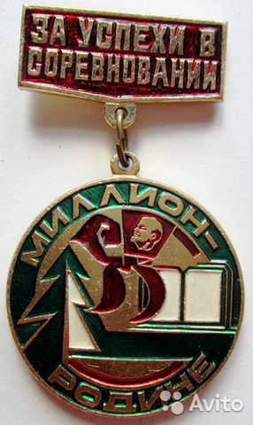 Медали за сбор макулатуры сдать макулатуру ижевск за деньги