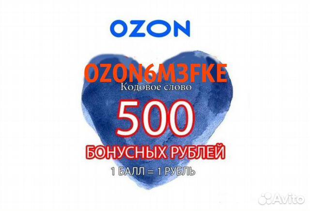 Озон скидка 500 куртки женские демисезонные распродажа