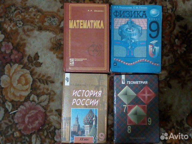 Учебники 7-8-9кл 89521330583 купить 1
