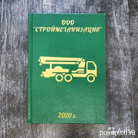 Ежедневник с индивидуальным дизайном 89098207353 купить 2