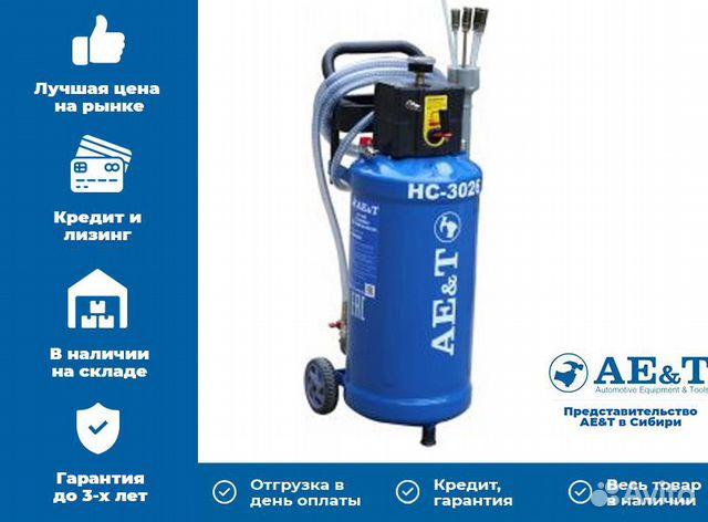 Установка замены масла 30л HC-3026 купить 1