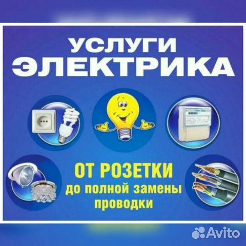 Электрик, услуги электрика, электромонтаж 89232416008 купить 1