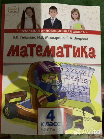Учебник по математике 4 класс  89097968888 купить 2