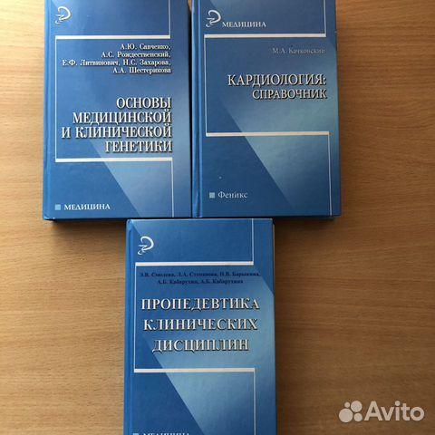 Книги по медицине  89145868424 купить 1