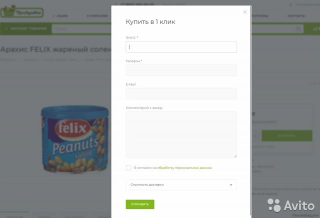 Готовый интернет-магазин продуктов питания и еды  89676082788 купить 8
