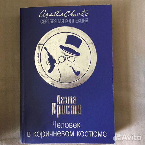 Агата Кристи, детективы