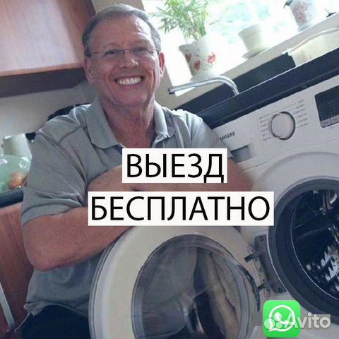 89174965587  Ремонт Стиральных Машин - Холодильников